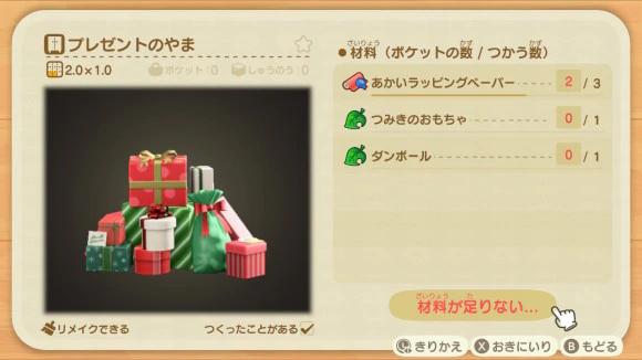 【あつ森】未だに赤いラッピングペーパー売ってなくてプレゼントの山が作れない…←通信で交換推奨なんだろうけど仕様がなぁ…(色んなまとめ)