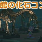【あつ森】念願の化石をコンプリートしたら迫力がすごすぎた!【あつまれどうぶつの森】