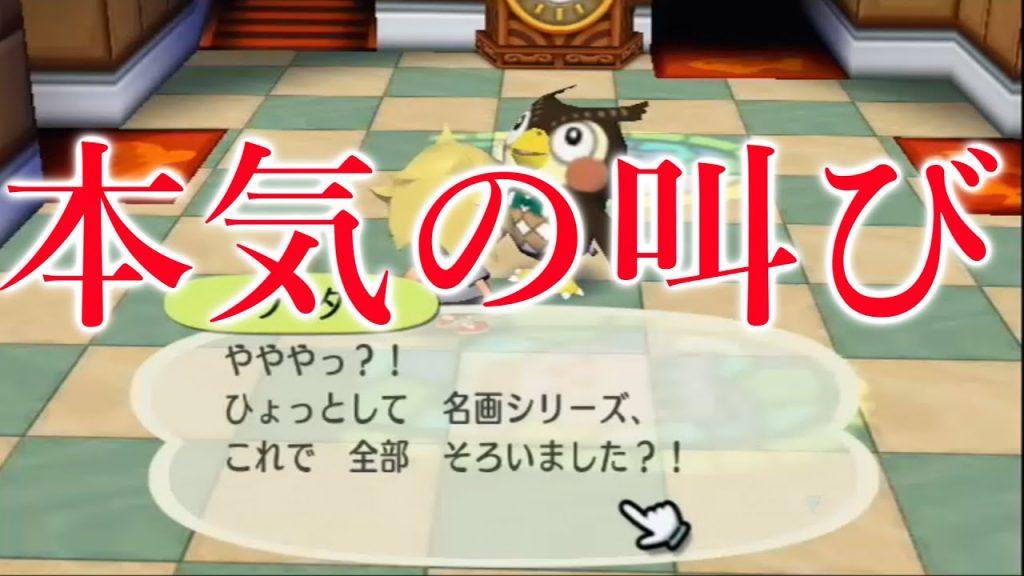 【街森】スローライフを全くしない男の本気の叫び!?【PART88】