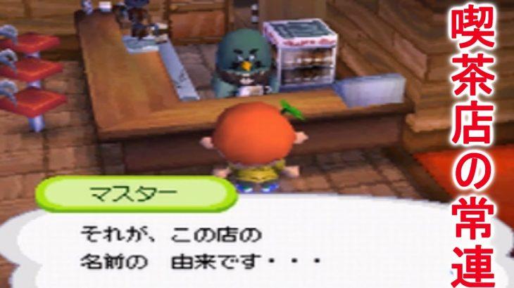 【おい森】純喫茶ハトの巣の名前の由来!?マスターの過去話に感動!【PART28】