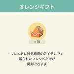 【ポケ森】オレンジギフトは100超えて持てる?みんなの所持数【どうぶつの森 まとめ】