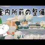 【あつ森】案内所前をお洒落にしたい!シュガートース島の島整備*【あつまれどうぶつの森/Animal Crossing】【島クリエイター/島クリエイト/実況/シュガートース島/くるみ/しゃちくるみ】