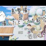 【あつ森】自然あふれる島を目指して島整備!整備した採掘場も紹介!【あつまれどうぶつの森/Animal Crossing】【島クリエイター/実況/シュガートース島/くるみ/しゃちく/しゃちくるみ】