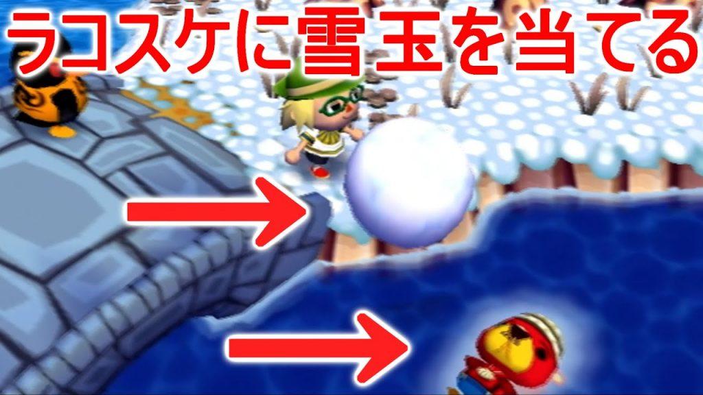 【街森】ラコスケに雪玉を当てたらどうなる!?【PART93】
