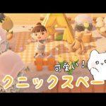 【あつ森】キッズテントを使った可愛いピクニックスペースづくり!【あつまれどうぶつの森/Animal Crossing】【実況/シュガートース島/くるみ/しゃちく/しゃちくるみ】