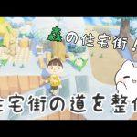 【あつ森】住宅街の道を整備していくよ!!シュガートース島整備♩*【あつまれどうぶつの森/Animal Crossing】【実況/シュガートース島/くるみ/しゃちく/しゃちくるみ】