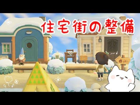 【あつ森】シュガートース島の住宅街を整備!自然あふれる住宅街づくりがしたい!【あつまれどうぶつの森/Animal Crossing】【実況/シュガートース島/くるみ/しゃちく/しゃちくるみ】