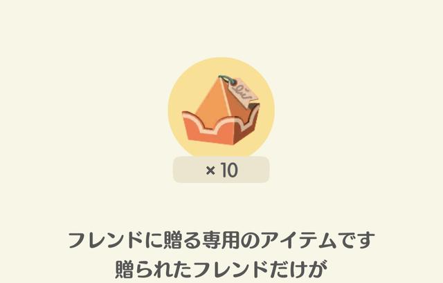 【ポケ森】このクッキーギフト渡すか渡さないか判断に困る…【どうぶつの森 まとめ】