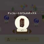 【ポケ森】チョコレートな電話ボックス4台もいらんくない?wwwwwww【どうぶつの森 まとめ】