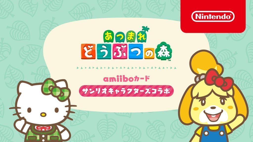 『あつまれ どうぶつの森』とつながる amiiboカード【サンリオキャラクターズコラボ】