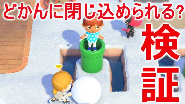 【あつ森サブ】どかんに入った住人の前に雪玉を置いたら閉じ込める事が出来るのか検証してみた!【あつまれどうぶつの森】