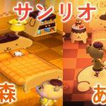 【とび森】あつ森最新アプデで追加されるサンリオキャラと家具が魅力的すぎる!【PART263】