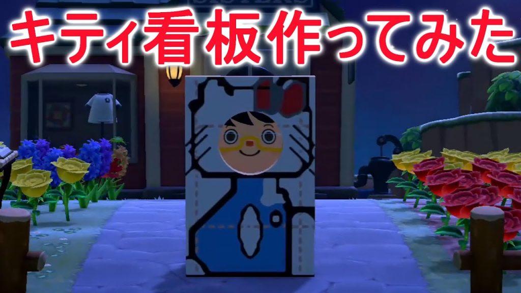 【あつ森】サンリオamiibo1パックも買えなかった男、悲しみのキティ看板作ってみた【あつまれどうぶつの森】