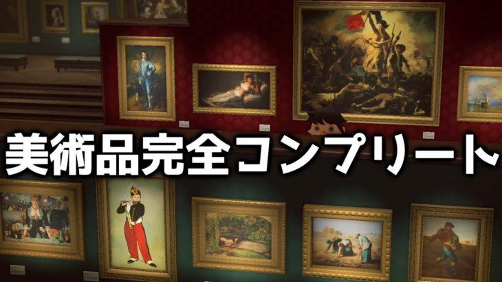 【あつ森】つねきち高速周回で博物館の美術品を24時間で全部集めてみた!?【あつまれどうぶつの森】