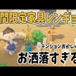 【あつ森】最新アプデで追加された期間限定家具レンギョウ、プロムの衣装をゲットしよう!【あつまれどうぶつの森/Animal Crossing】【実況/シュガートース島/くるみ/しゃちく/しゃちくるみ】