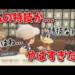 【あつ森】真面目に特技を答えてみたらヤバすぎたw【あつまれどうぶつの森/Animal Crossing】【実況/シュガートース島/くるみ/しゃちく/しゃちくるみ】