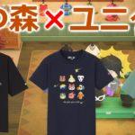 あつ森とユニクロのコラボTシャツが発売決定!?デザインが可愛すぎた!【あつまれどうぶつの森】