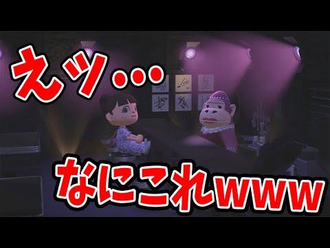 【あつ森 ドラマ裏側】えッ…なにこれwwwwwwwwwww【あつまれどうぶつの森/Animal Crossing】【実況/シュガートース島/くるみ/しゃちく/しゃちくるみ/ドラマ/アニメ】