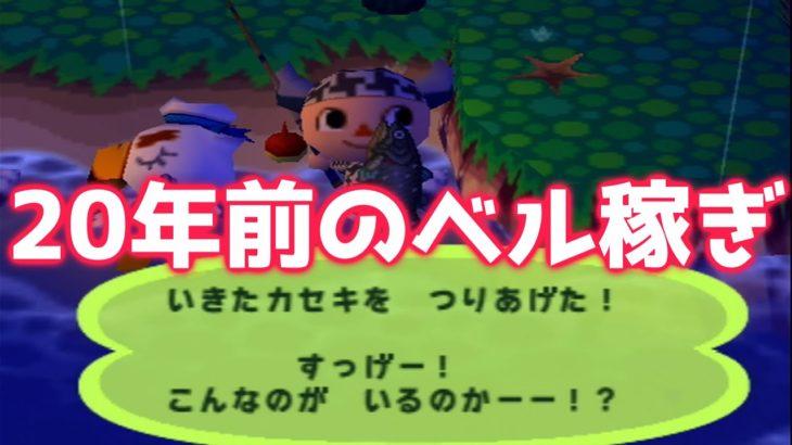 【どうぶつの森+】20年前のどう森ではお金稼ぎにシーラカンスが乱獲されていた!?【PART12】