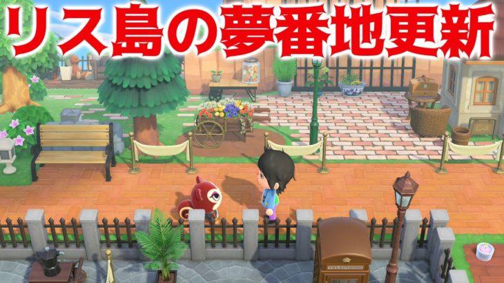 【あつ森】日本で一番有名になりたいリス島の夢番地を更新しました【あつまれどうぶつの森】