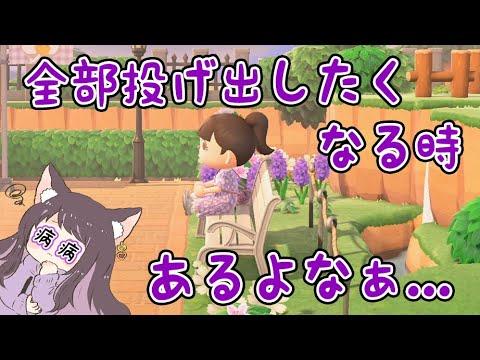 【あつ森】全部投げ出したくなる時、あるよなぁ…【あつまれどうぶつの森/Animal Crossing】【実況/くるみ/しゃちく/しゃちくるみ】