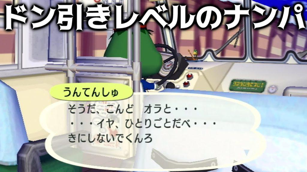 【街森】女性プレイヤーがドン引きした!かっぺいのナンパ術がヤバすぎる!?【PART102】