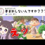 【あつ森】夢更新しないんですか?という質問について。放置した島を整備していく!!【あつまれどうぶつの森/Animal Crossing】【実況/くるみ/しゃちく/しゃちくるみ】
