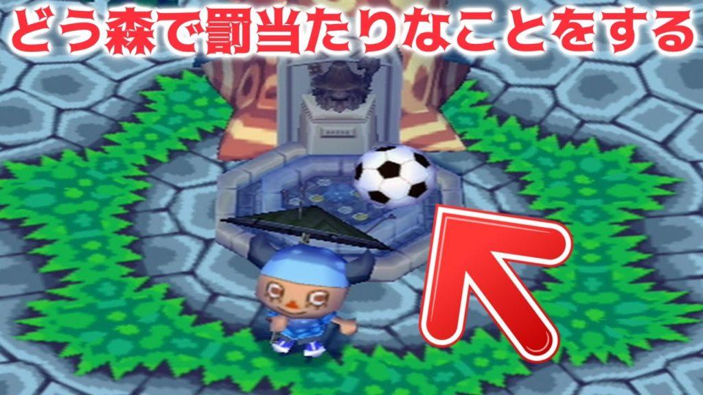 【どうぶつの森e+】どう森で世界一罰当たりな男!?神様にサッカーボール当ててみた【PART71】