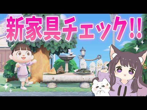 【あつ森】期間限定の新家具きたからチェック~!!嬉しいけど収納がパツパツすぎるw助けてwww【あつまれどうぶつの森/Animal Crossing】【実況/くるみ/しゃちく/しゃちくるみ】