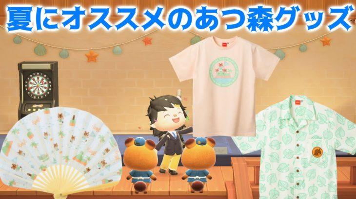 【あつ森】任天堂さんが夏にぴったりのあつ森グッズを再入荷!欲しすぎる!!!!【あつまれどうぶつの森】