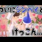 【あつ森】ついにジンペイと結婚!?誓いのキスにドキドキ…💖【あつまれどうぶつの森/Animal Crossing】【実況/くるみ/しゃちく/しゃちくるみ】
