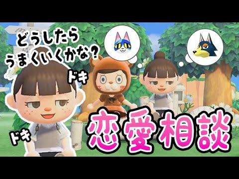 【あつ森】お友達のえそちゃんにドキドキの恋愛相談!💖【あつまれどうぶつの森/Animal Crossing】【実況/コアラ/くるみ/しゃちく/しゃちくるみ】