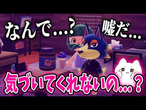 【あつ森】ロボくんのためにほっかむり被ったのに…気付いてくれなくてメンヘラになる女【あつまれどうぶつの森/Animal Crossing】【実況/くるみ】