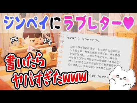 【あつ森】最新アプデ後に「ジンペイ」にラブレター書いたらヤバすぎたwww【あつまれどうぶつの森/Animal Crossing】【実況/くるみ/しゃちく/しゃちくるみ】