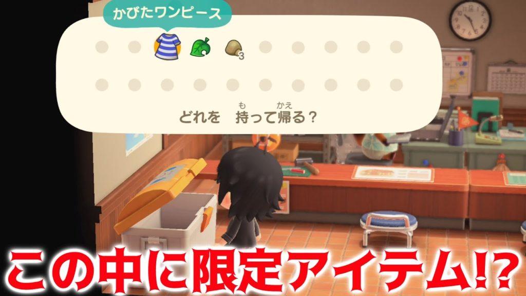 【あつ森】リサイクルボックスだけしかない限定アイテムがあるって知ってた!?【あつまれどうぶつの森】