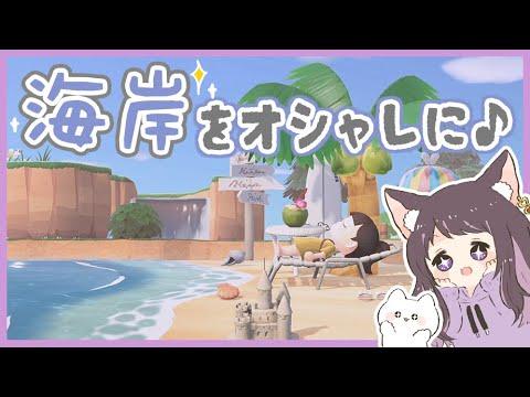 【あつ森】海岸をお洒落に整備して夏を感じよう🌻✨【あつまれどうぶつの森/Animal Crossing】【実況/くるみ】