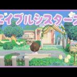 【あつ森】エイブルシスターズの周りをお洒落にしたい💭シュガートース島の整備♩*:【あつまれどうぶつの森/Animal Crossing】【実況/くるみ】