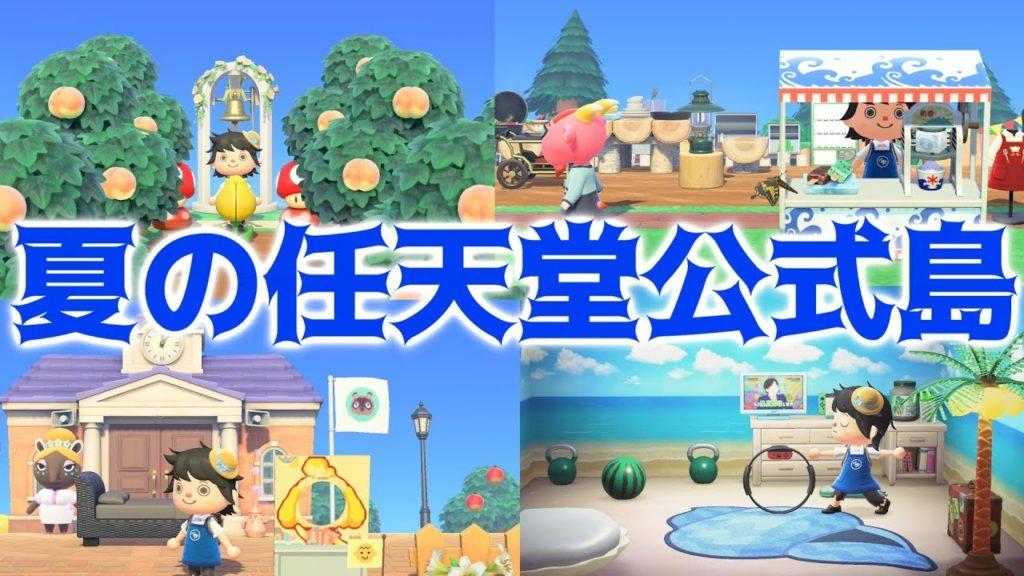 【あつ森】任天堂公式島のNinten島が夏のアップデートですごいことに!?【あつまれどうぶつの森】