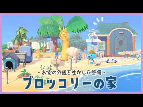 【あつ森】住民のお家の外観に合わせた整備♪ブロッコリーのお家周りを整備していくよ!【あつまれどうぶつの森/Animal Crossing】【実況/攻略/くるみ】