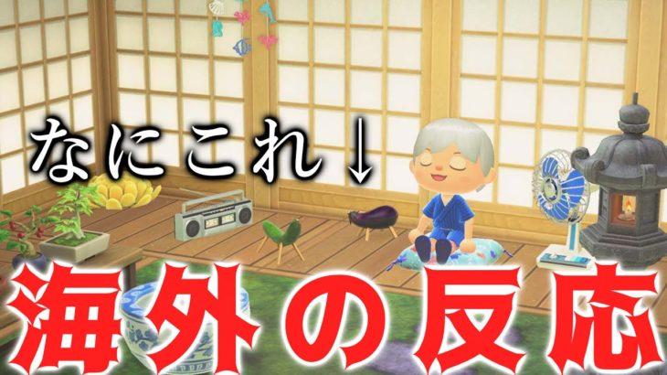 【あつ森】日本のイベントであるお盆の商品が出てきた時の海外の反応が面白いw【あつまれどうぶつの森】