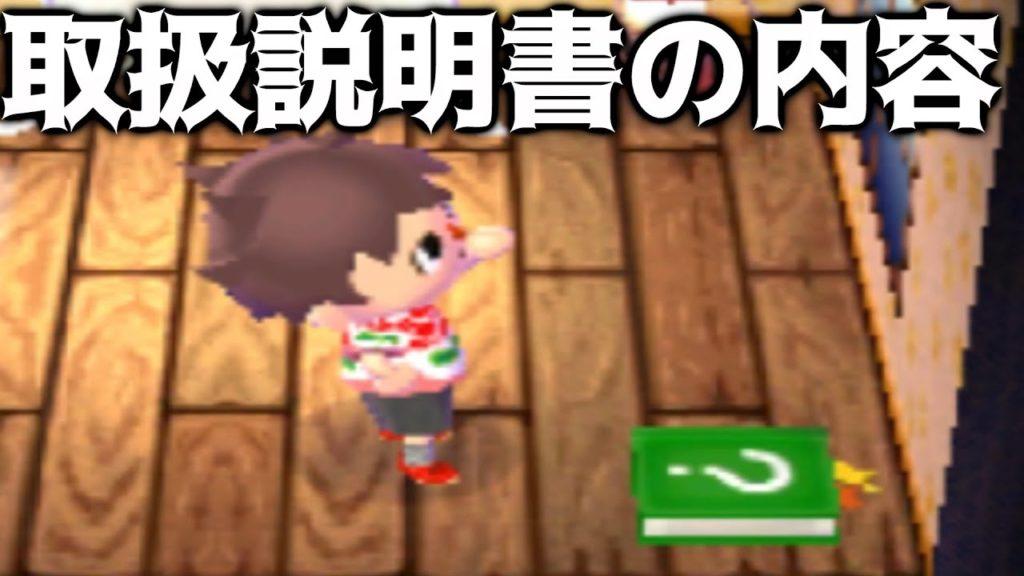 【とび森】任天堂さんからもらえる取扱説明書の内容ってみんな知ってる?【PART147】