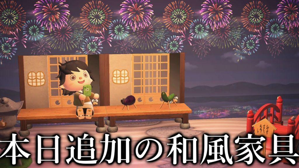 【あつ森】和風部屋に絶対欲しい!本日新しく追加された和風家具が二つも登場!【あつまれどうぶつの森】