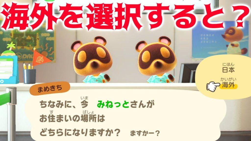【あつ森サブ】一番最初の質問で海外って答えるとどうなる?【あつまれどうぶつの森】