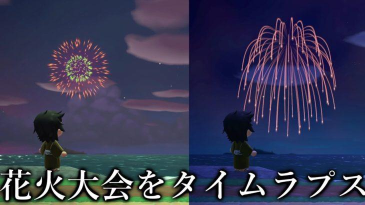 【あつ森】花火大会の全てをタイムラプス撮影してみたらエモすぎた!?【あつまれどうぶつの森】