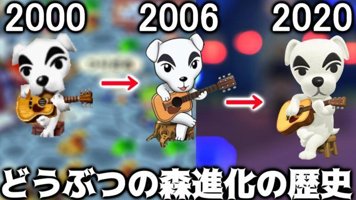【あつ森】20年間で見た目や性格が変わったどうぶつ達の進化の歴史【あつまれどうぶつの森】