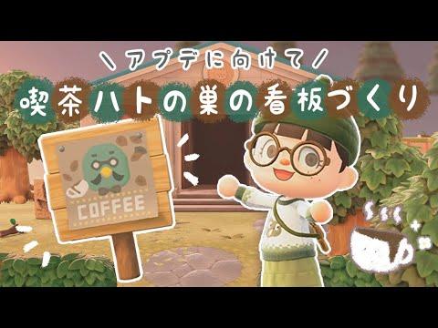 【あつ森】マスター復活に向けて!喫茶ハトの巣の看板づくり☕💭【あつまれどうぶつの森】【実況/攻略/くるみ】