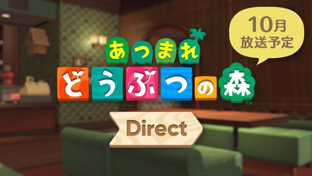 あつまれ どうぶつの森 [Nintendo Direct 2021.9.24]