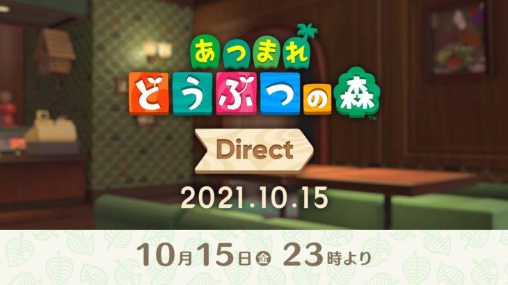 あつまれ どうぶつの森 Direct 2021.10.15